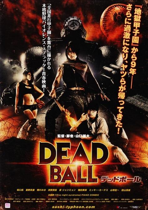 dead-ball-poster-jap-790x1119