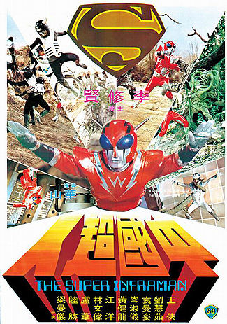 the-super-inframan-affiche